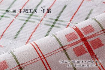 「手織工房和(なごみ)」展