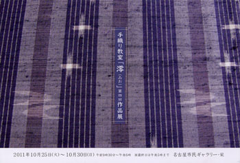 手織り教室「澪(みお)」展