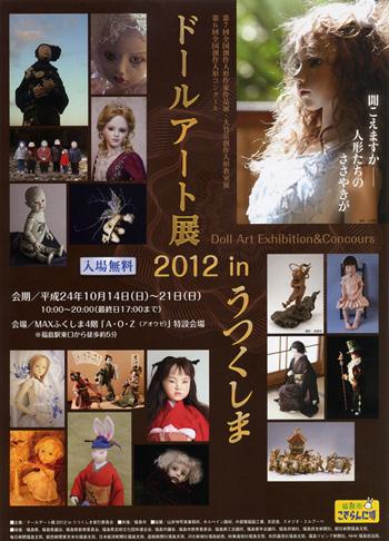 ドールアート展 2012 in うつくしま